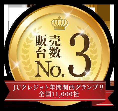 和歌山県専業店 販売台数No.1
