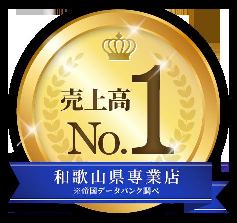 和歌山県下カーローン 取扱高No.1
