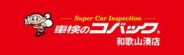 2021年冬 和歌山市に車検・中古車販売店1600坪でっかくオープン予定!